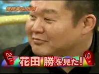 【ダウンタウンDX】花田勝がAVを物色してる所を見た!