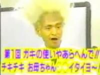 【ガキの使い】検証!激痛がくる薬!母ちゃん○○イタイヨ~!!
