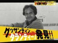 【リンカーン】グッサンティン・タランティーノ ロケハン日記