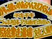 【ガキ使】ガキ使SP!お絵描き道場 文化人編