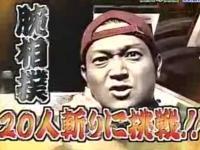 【リンカーン】自慢祭り 第3弾!ぐっさん腕相撲20人抜き!!