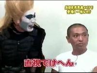 【ガキの使い】サタン浜田降臨!ヘビメタバンド結成「創聖鬼」