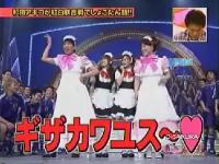 【HEY HEY HEY】 和田アキコがメイド姿でしょこたん語