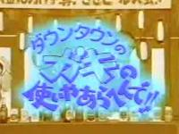 【ガキ使】この一口に命をかけろ!ききビール~!!