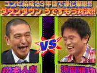 コンビ結成23年目でついに実現!ダウンタウン 松本VS浜田 腕相撲対決!