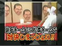【ガキ使】浜田チームVS松本チーム対決しまっしょい 100万円の行方は?
