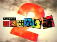 人志松本のゆるせない話2 2008.6.16放送