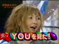 【ダウンタウンDX】YOUを見た!番組史上最短の目撃情報