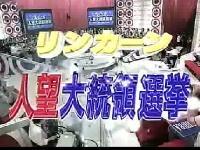 【リンカーン】宮迫 vs 光浦 vs 三村!第1回人望大統領選挙