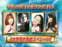 【HEY!】4大歌姫大集合スペシャル~しょこたん聖子と初共演に大パニック