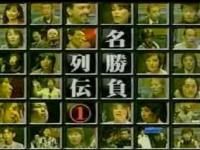 【ダウンタウン7】意外と名番組?名勝負列伝!