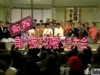 【貴重映像】2丁目メンバー総出!!20年前の『4時ですよ~だ』の正月特番