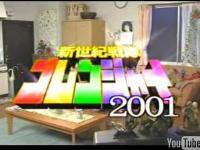 【ダウンタウン】 ごっつええ感じ - ゴレンジャイ2001 - 半漁人