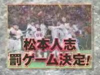 【ガキの使い】松本人志罰ゲームノーリアクションパイ地獄!!