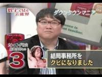 【ダウンタウンDX】 竹山が事務所クビ!?