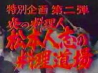【ガキ使】収録中に乱入!炎の料理人 松本人志の料理道場