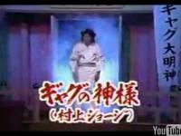 【ガキの使い】浜田にはギャグがない!ギャグ大明神