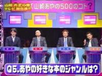 ガキの使い♪山崎邦正の嫁がテレビに初登場!!あやの500のコト?