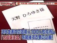 【リンカーン】宮迫・天野・山口3月生まれ合同誕生会