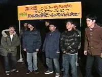 ダウンタウンプレゼンツ 100万円争奪!冬の大かくれんぼ大会w