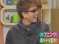嫁・小川菜摘の番組に夫:浜田乱入!夫婦共演