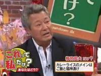 【ダウンタウンDX】梅宮辰夫「理想のカレーライス