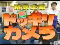 【ごっつええ感じ】 緊急企画 新ドッキリカメラ!東野の頭は「かた焼きそば」