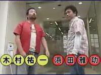 浜ちゃんと!よしもと麻雀 「芸人同士の繋がり裏側大公開!」