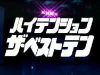 【ガキの使い】『アホの坂田師匠参戦!ハイテンション ザ・ベストテン』