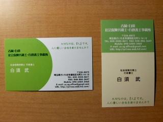 名刺_001