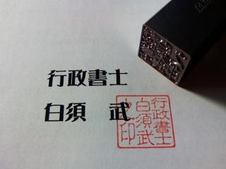 行政書士の職印_002