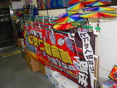 写真キャプション=専用台に展示された店外用の各種「のぼり旗」