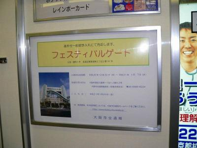 写真キャプション=地下鉄の車内に貼り出されていた入札の告知