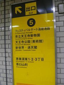 写真キャプション=地下鉄とも「フェスティバルゲート」は通路で直結している