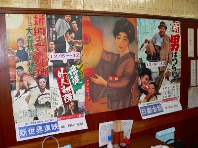 """写真キャプション=大阪・新世界にあるホルモン屋の壁面には、まだコテコテの""""昭和時代""""が息づいていた"""