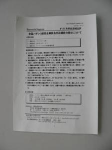 写真キャプション=矢野経済研究所から送られてきたホール調査集計のニュースリリース