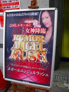 写真キャプション=写真キャプション=山本あき奈さんが登場する最強イベント「ルモールエンジェルラッシュ」のポスター