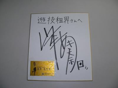 写真キャプション=わが「遊技租界」への愛情を込めて書かれた山本あき奈ちゃんが書いたサイン