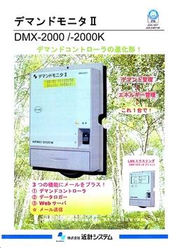 写真キャプション=株式会社近計システム デマンドモニタⅡDMX-2000/2000K