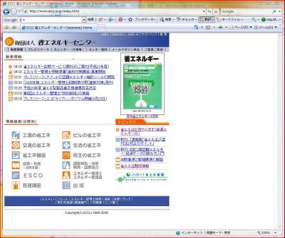 財団法人 省エネルギーセンターのホームページ