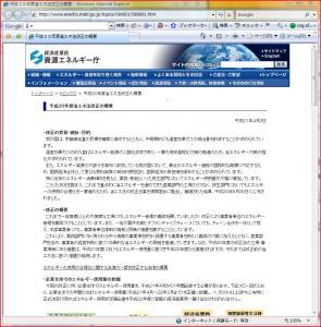 写真キャプション=経済産業省 資源エネルギー丁のホームページ