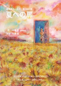 natsu-S.jpg