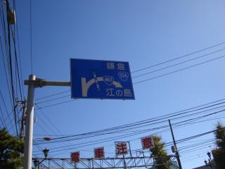 street sign near Enoshima