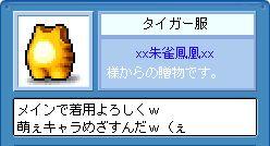 タイガー服↓