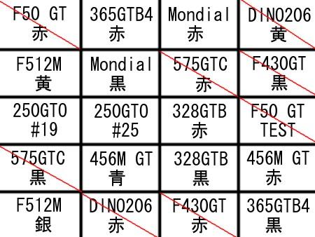 FERRARI3_HAIRETSU_1.jpg