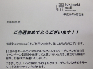 VW_bus_Tokimeki_1.jpg