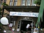 kyouto-mediafes