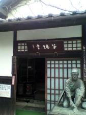 5_16_shikido2.jpg