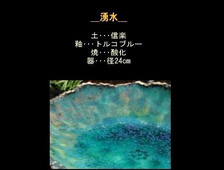 utuwa1a.jpg
