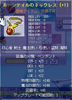 05-Shot20090805215454.png